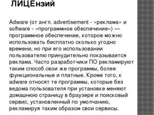 Adware (от англ. advertisement - «реклама» и software - «программное обеспеч