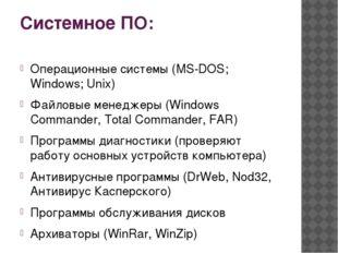 Системное ПО: Операционные системы (MS-DOS; Windows; Unix) Файловые менеджеры