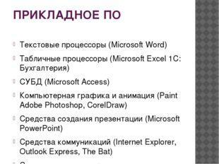 ПРИКЛАДНОЕ ПО Текстовые процессоры (Microsoft Word) Табличные процессоры (Mic