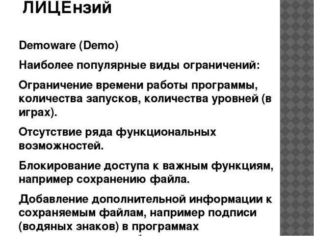 Demoware (Demo) Наиболее популярные виды ограничений: Ограничение времени ра...
