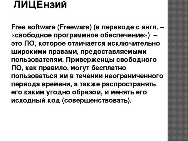 Free software (Freeware) (в переводе с англ. – «свободное программное обеспе...