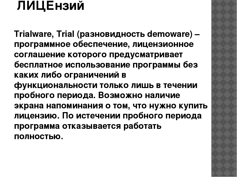 Trialware, Trial (разновидность demoware) – программное обеспечение, лицензи...