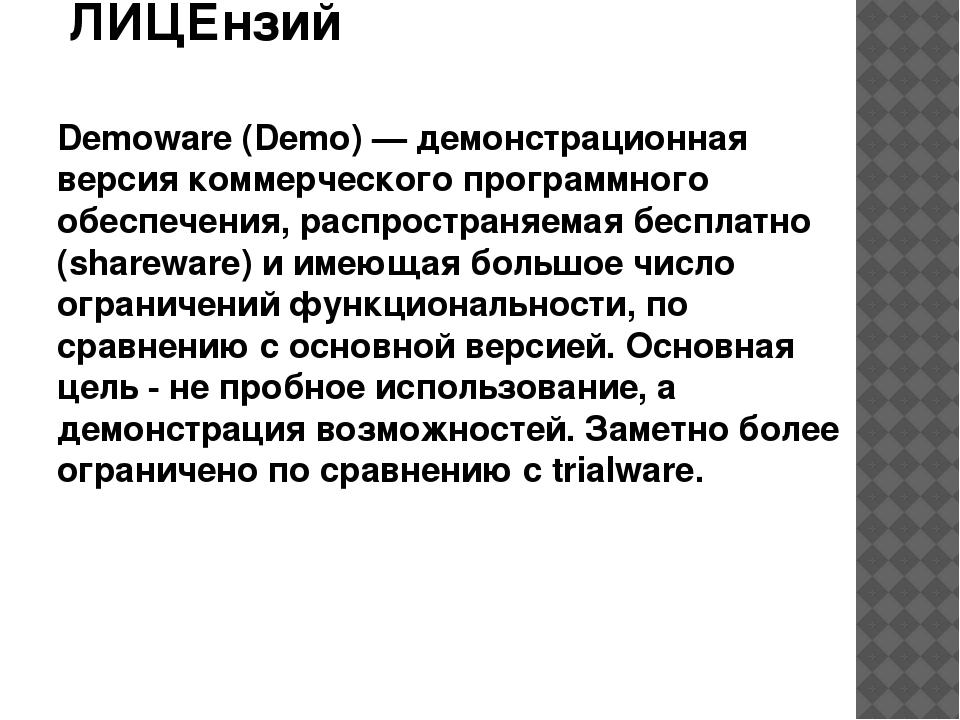 Demoware (Demo) — демонстрационная версия коммерческого программного обеспеч...