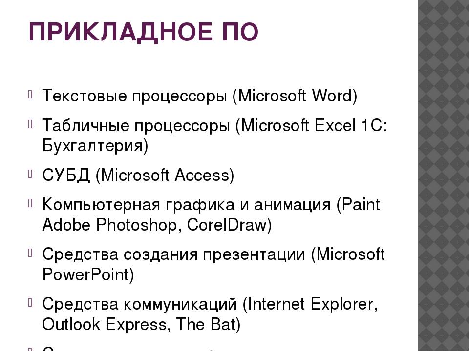 ПРИКЛАДНОЕ ПО Текстовые процессоры (Microsoft Word) Табличные процессоры (Mic...