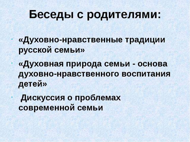 Беседы с родителями: «Духовно-нравственные традиции русской семьи» «Духовная...