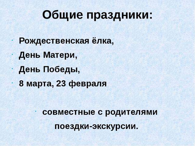 Общие праздники: Рождественская ёлка, День Матери, День Победы, 8 марта, 23 ф...