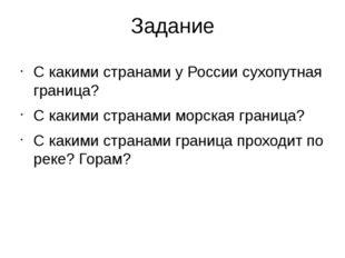 Задание С какими странами у России сухопутная граница? С какими странами морс