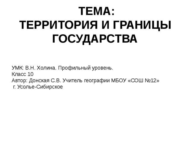 ТЕМА: ТЕРРИТОРИЯ И ГРАНИЦЫ ГОСУДАРСТВА УМК: В.Н. Холина. Профильный уровень....