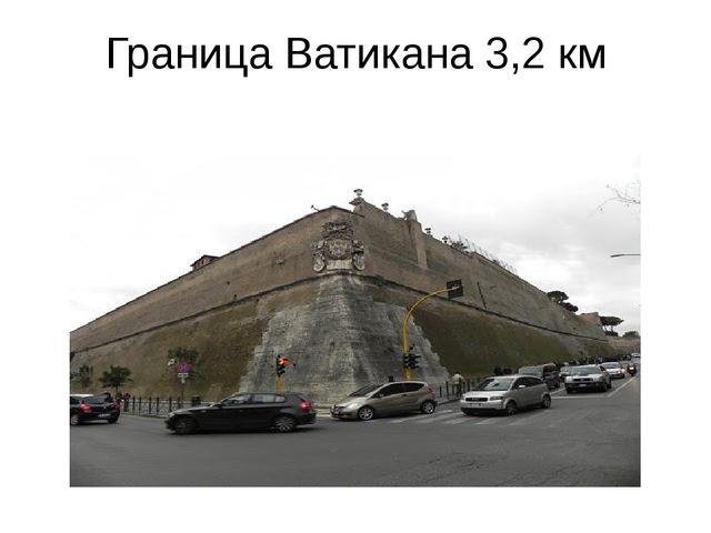 Граница Ватикана 3,2 км