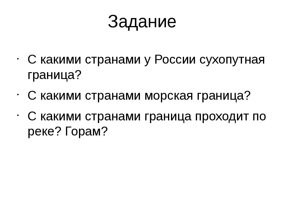 Задание С какими странами у России сухопутная граница? С какими странами морс...