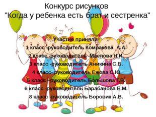 """Конкурс рисунков """"Когда у ребенка есть брат и сестренка"""" Участие приняли 1 кл"""