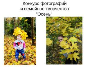 """Конкурс фотографий и семейное творчество """"Осень"""""""