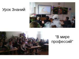 """Урок Знаний """"В мире профессий"""""""