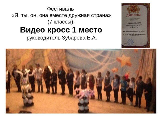 Фестиваль «Я, ты, он, она вместе дружная страна» (7 классы), Видео кросс 1 ме...