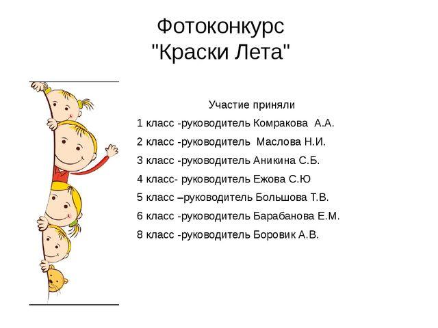 "Фотоконкурс ""Краски Лета"" Участие приняли 1 класс -руководитель Комракова А.А..."