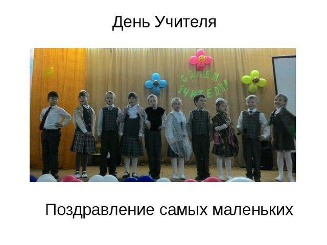 День Учителя Поздравление самых маленьких День Учителя