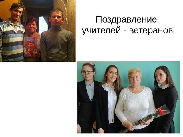 Поздравление учителей - ветеранов Поздравление учителей - ветеранов