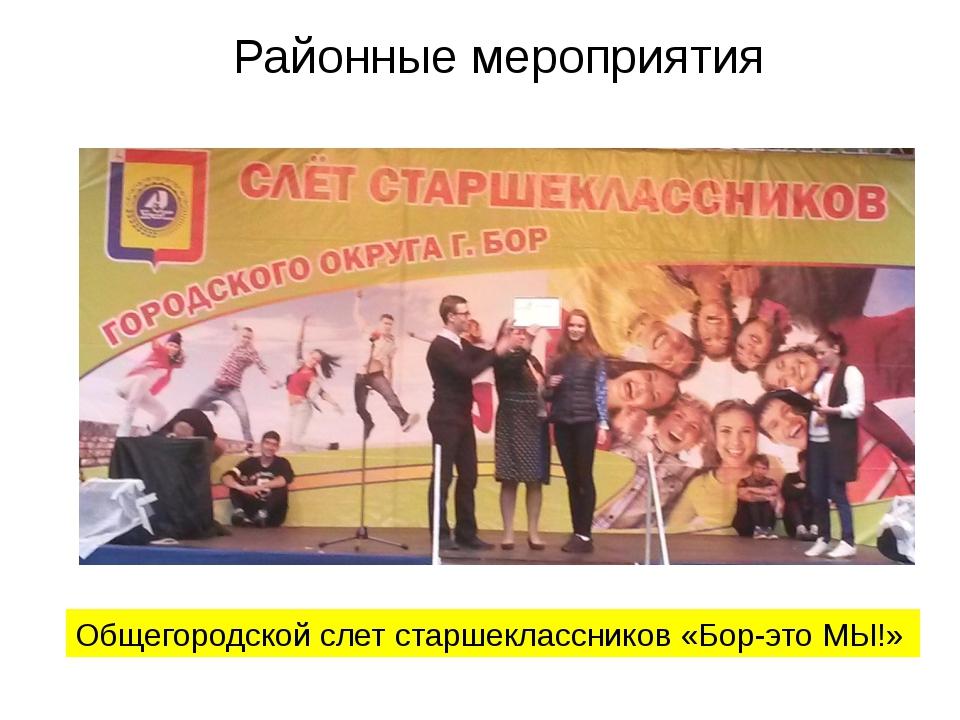 Районные мероприятия Общегородской слет старшеклассников «Бор-это МЫ!»