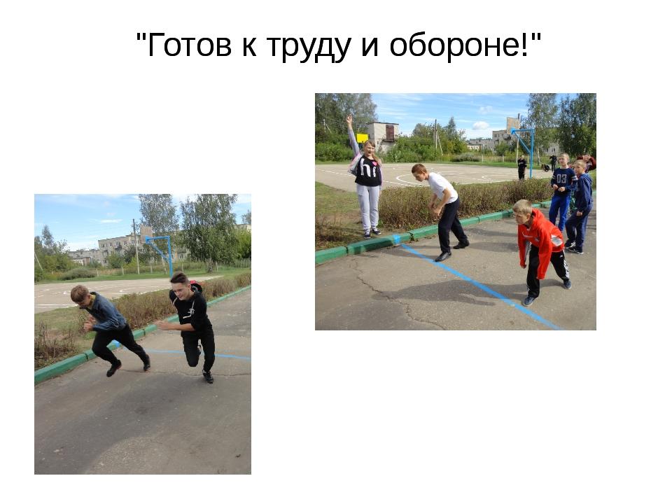 """Готов к труду и обороне!"" ""Готов к труду и обороне!"""