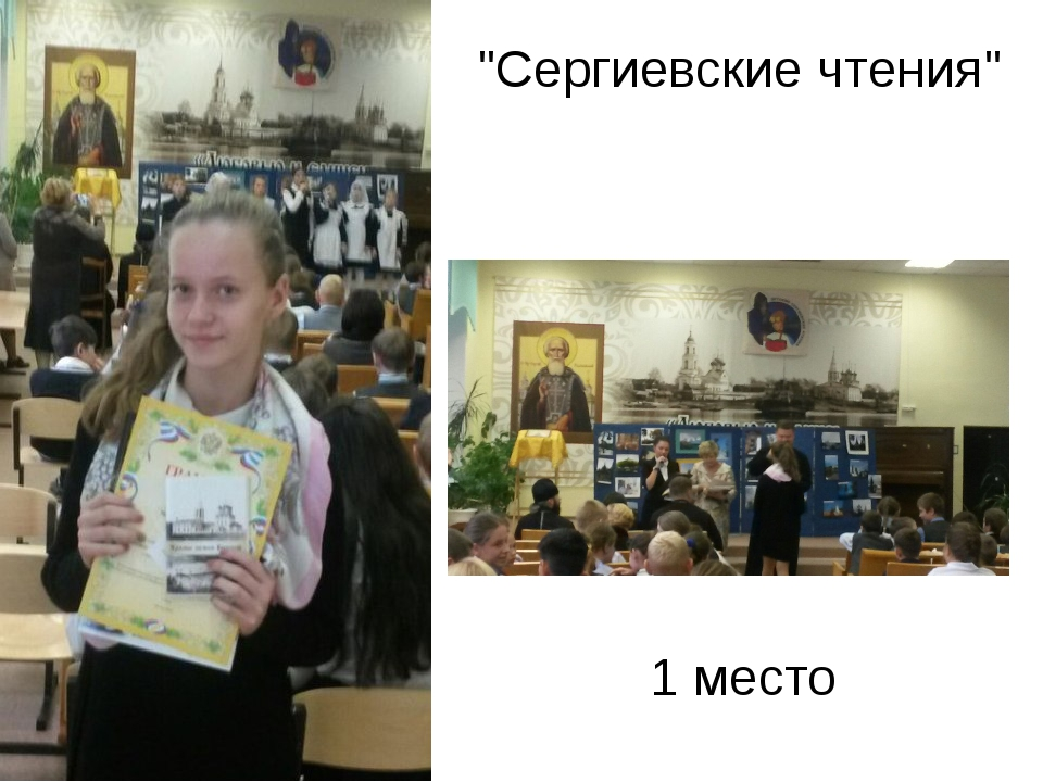 """""""Сергиевские чтения"""" 1 место"""