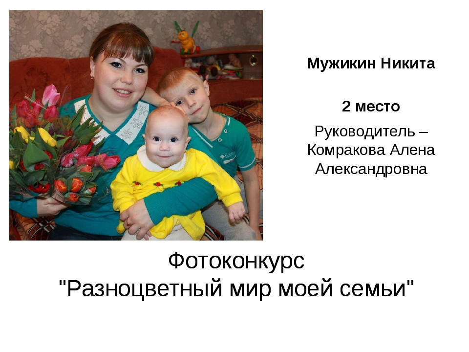 """Фотоконкурс """"Разноцветный мир моей семьи"""" Мужикин Никита 2 место Руководитель..."""