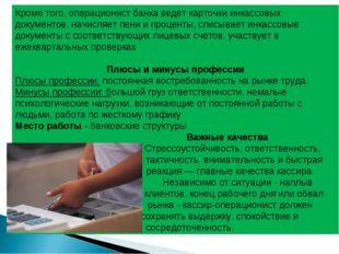 Кроме того, операционист банка ведет карточки инкассовых документов, начисляе