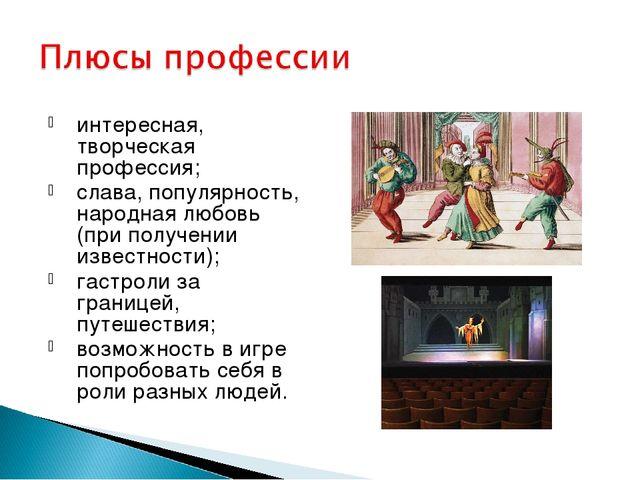 интересная, творческая профессия; слава, популярность, народная любовь (при п...