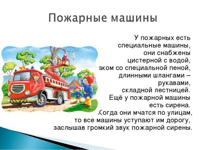 У пожарных есть специальные машины, они снабжены цистерной с водой, баком со...