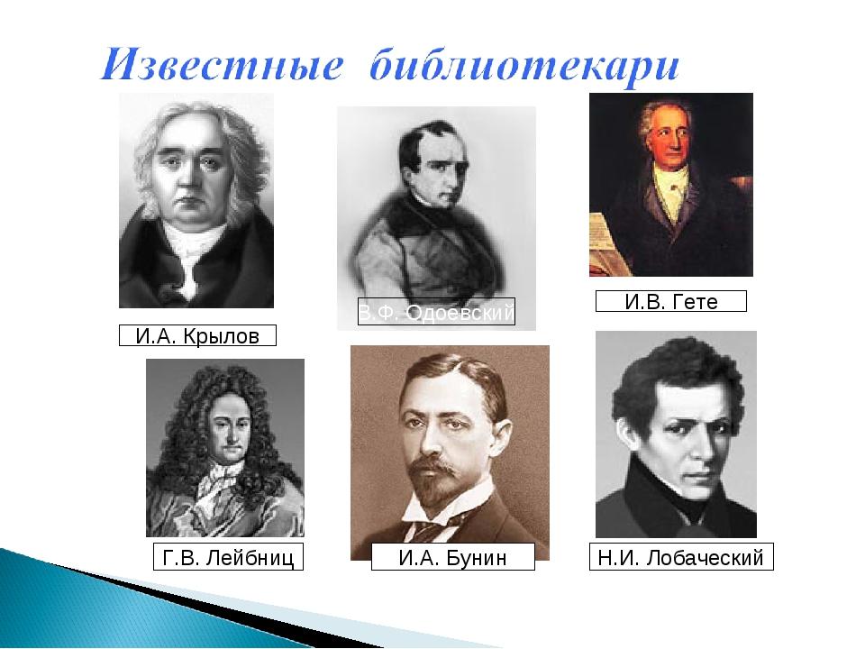 И.А. Крылов Г.В. Лейбниц В.Ф. Одоевский И.В. Гете Н.И. Лобаческий И.А. Бунин