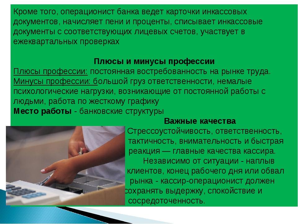 Кроме того, операционист банка ведет карточки инкассовых документов, начисляе...