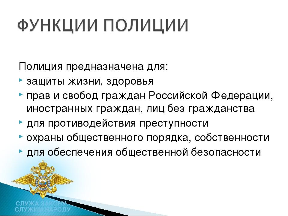 Полиция предназначена для: защиты жизни, здоровья прав и свобод граждан Росси...