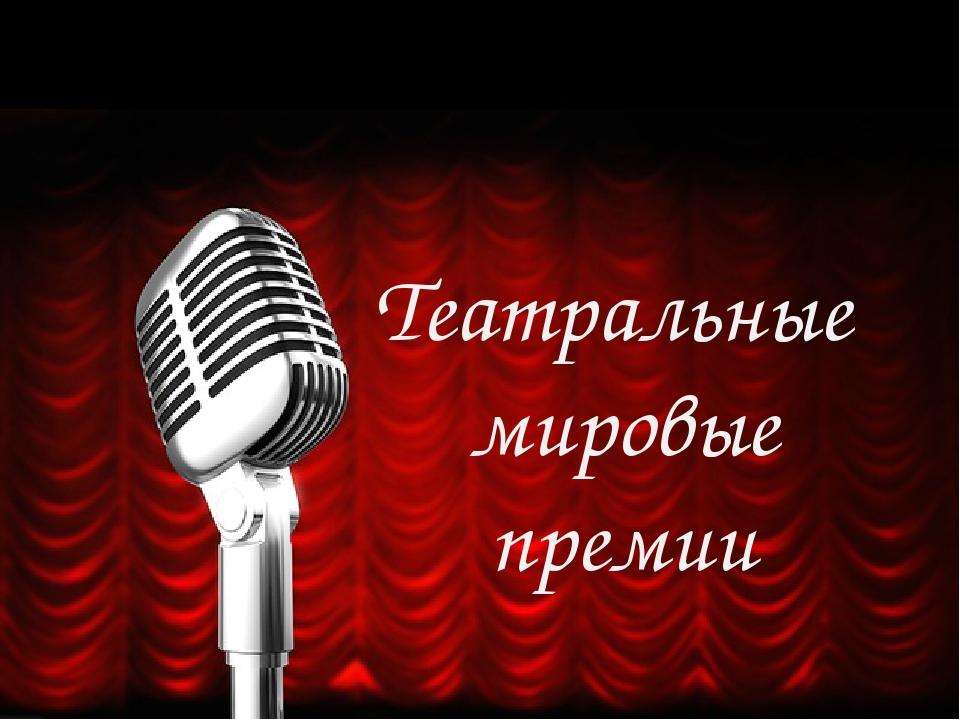 Театральные мировые премии