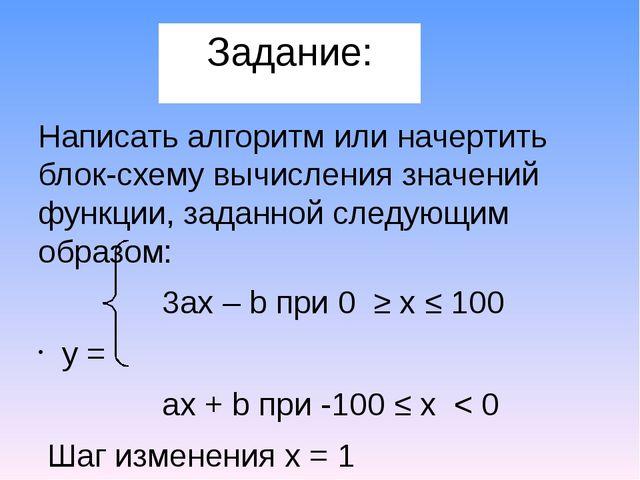 Задание: Написать алгоритм или начертить блок-схему вычисления значений функц...