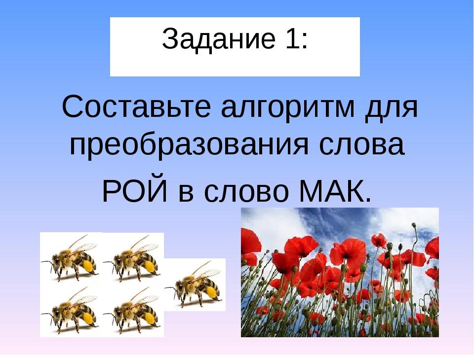 Задание 1: Составьте алгоритм для преобразования слова РОЙ в слово МАК.