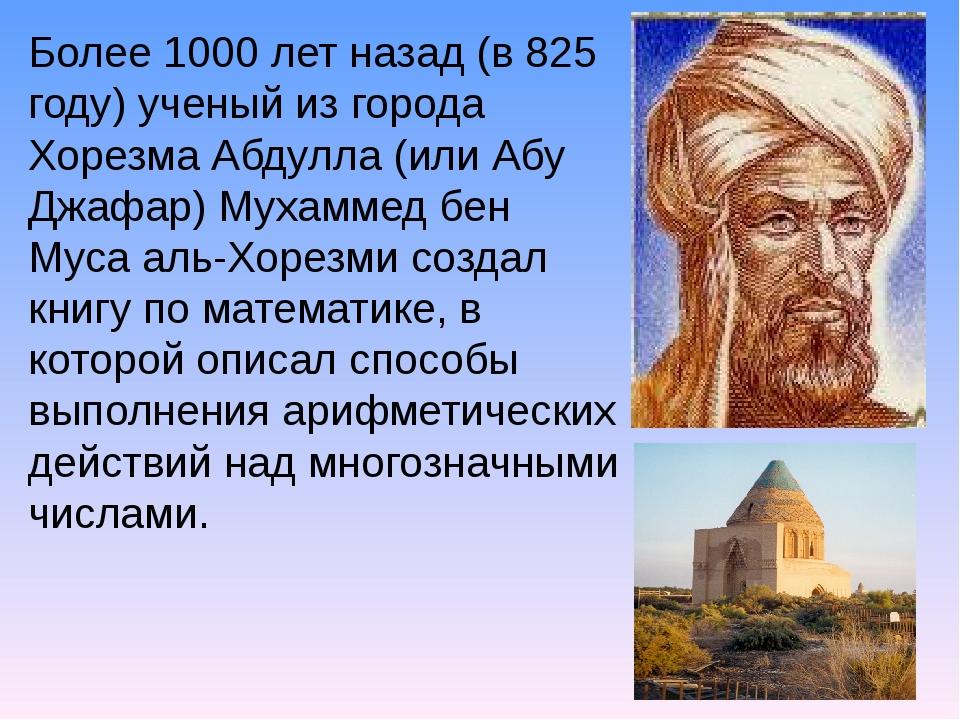 Более 1000 лет назад (в 825 году) ученый из города Хорезма Абдулла (или Абу...