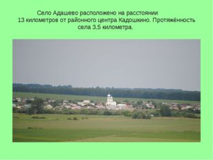 Село Адашево расположено на расстоянии 13 километров от районного центра Кадо