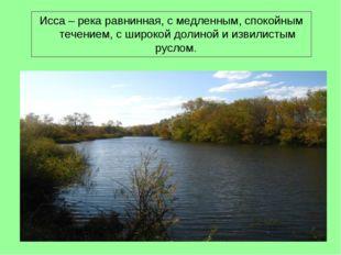 Исса – река равнинная, с медленным, спокойным течением, с широкой долиной и и