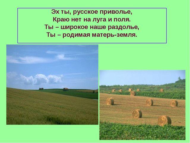 Эх ты, русское приволье, Краю нет на луга и поля. Ты – широкое наше раздолье,...