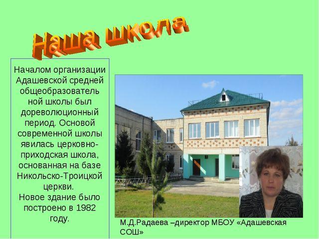 Началом организации Адашевской средней общеобразователь ной школы был дорево...