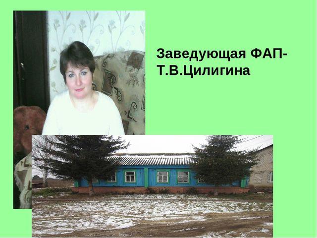 Заведующая ФАП- Т.В.Цилигина