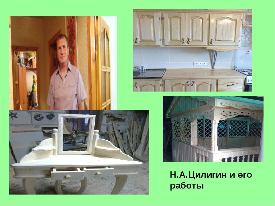 Н.А.Цилигин и его работы