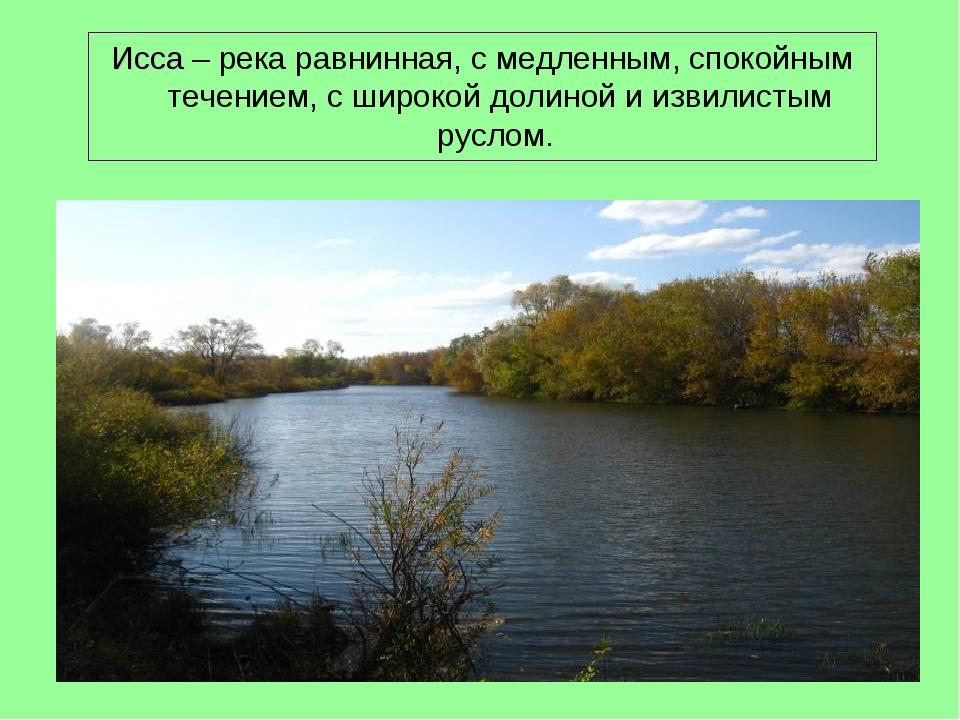 Исса – река равнинная, с медленным, спокойным течением, с широкой долиной и и...