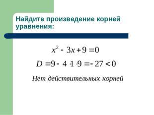 Найдите произведение корней уравнения: