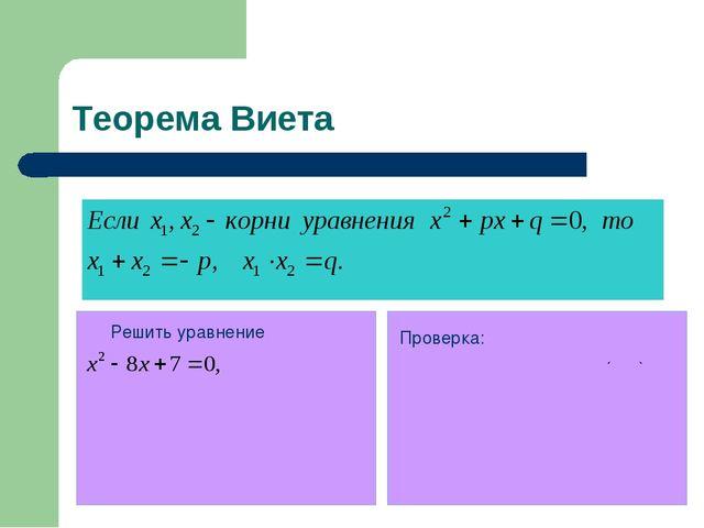 Теорема Виета Решить уравнение Проверка:
