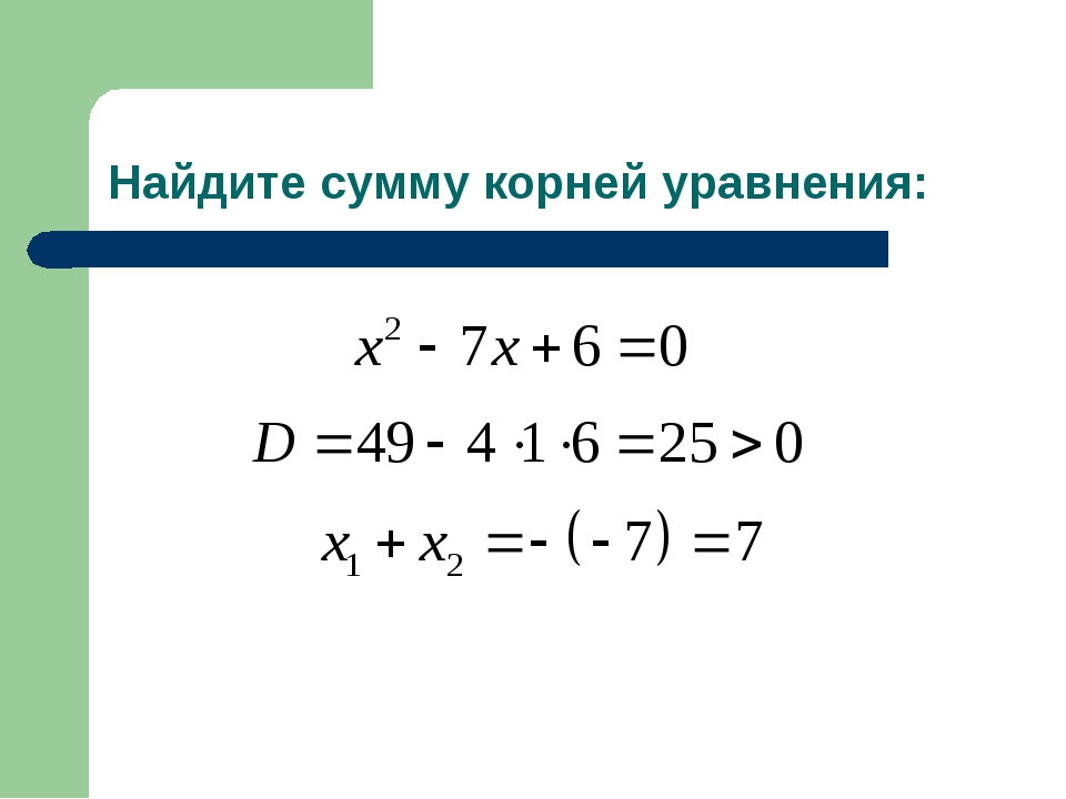 Найдите сумму корней уравнения: