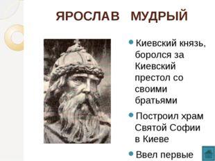 ВЛАДИМИР МОНОМАХ Киевский князь, сын князя Всеволода Собрал съезд князей в Лю
