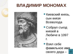 МОНАХ НЕСТОР - ЛЕТОПИСЕЦ Монах Киево-Печерского монастыря Летописец Автор «По