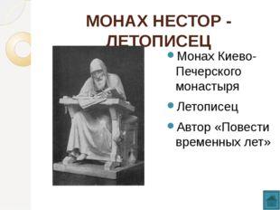 ЮРИЙ ДОЛГОРУКИЙ Князь Ростово-Суздальского княжества Несколько раз захватывал