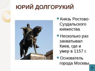 Всеволод Большое гнездо Младший брат Андрея Боголюбского. Расправился с мятеж