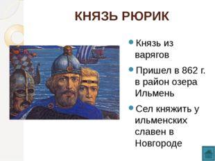 КНЯЗЬ ОЛЕГ После Рюрика княжил в Новгороде В 882 г. захватил Киев В 907 г. по